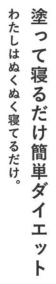 塗って寝るだけ簡単ダイエット。大阪・八尾のエステサロン「Kirara(キララ)」で体感してください。